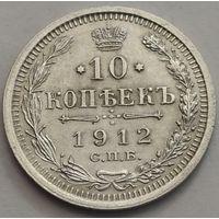 10 копеек 1912 год ЭБ Биткин #164
