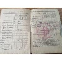 Красноармейская книжка и два удостоверения.