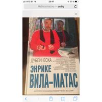 Энрике Вила-Матас Дублинеска