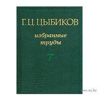 Г. Ц. Цыбиков. Избранные труды в двух томах. Том 1