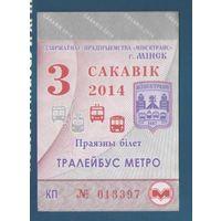 Проездной билет март 2014 года Минск