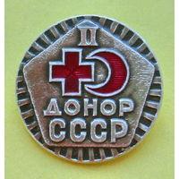Донор СССР. 2 ст. 803.