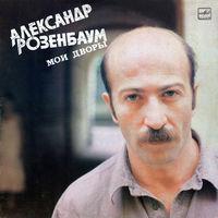 Александр Розенбаум / Мои дворы 1986