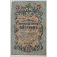 5 рублей 1909 года. Коншин. ВЦ 800492