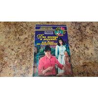 Любимые книги девочек - Два месяца в деревне или Брак по-имеретински - Александр Эбаноидзе