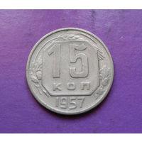 15 копеек 1957 года СССР #10
