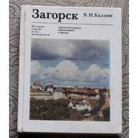 В.И.Балдин  Загорск. История города и его планировки. Архитектурные памятники города.