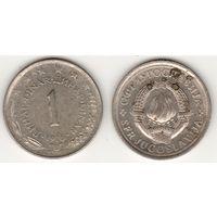 Югославия _km59 1 динар 1976 год (h01)