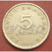 6298:  5 драхм 1978 Греция