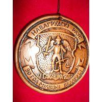 Памятная медаль 90 год мiлiцыi Беларусi(Навагрудскi РАУС)