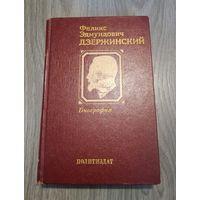Ф.Э.Дзержинский Биография