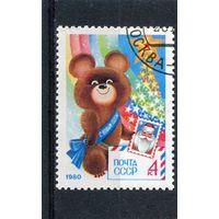 СССР 1979.. С Новым, 1980 годом