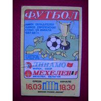 Динамо Минск ( БССР ) - Мехелен Бельгия. 1988 г. Кубок Кубков.