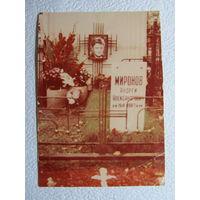 Студийное фото могилы Андрея Миронова-No27