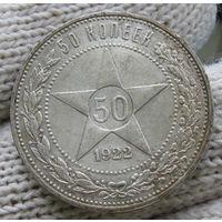 50 копеек 1922 ПЛ блеск!