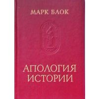 Книга Марк Блок - Апология истории (или. ремесло историка) 256 стр.