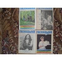 """Журнал """"Гаспадыня"""",номер 7-12,в 4 журналах за 1993 г."""