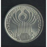 Россия 1 рубль 2001 г. СПМД 10 лет СНГ. Сохран!!!