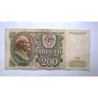 200 рублей 1991 год.