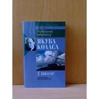 В.Я.Ляшук. Вывучэнне творчасці Якуба Коласа ў школе.2006г.