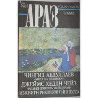 Журнал АРАЗ No1 1/1990  Роман-газета