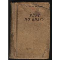 Демьян Бедный. Удар по врагу. 1935 г.