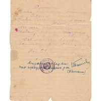 Справка 9.07.1944 год.