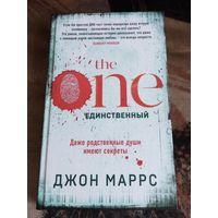 The One. Единственный. Джон Маррс