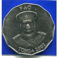 Тонга 50 сенити 2002 , ФАО