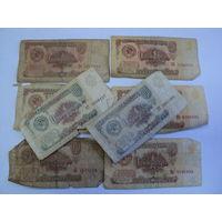 Денежные купюры СССР номинал 1 рубль