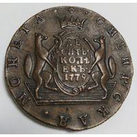 10 сибирских копеек 1779 года КМ. Качественная копия.