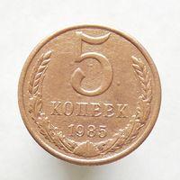 5 копеек 1985