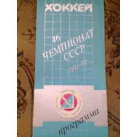 20.10.1991--Автомобилист Ек.--Динамо Минск