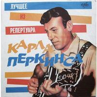 Карл Перкинс, Лучшее Из Репертуара Карла Перкинса, LP 1991