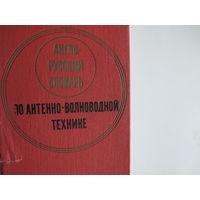 Англо-русский словарь по антенно-волноводной технике (13 000 терминов)