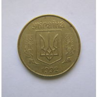 50 копеек Украина 1992г.
