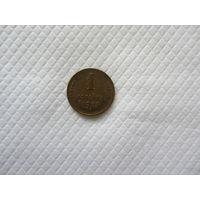 1 копейка 1953 бронза