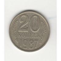 20 копеек СССР 1987 Лот 1951