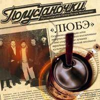 CD Группа ЛЮБЭ - Полустаночки (2000) Мультимедийный