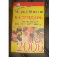 Календарь 2006.О самом главном в жизни женщины.