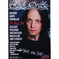 Журнал Rock Oracle / Рок Оракул #5-2008 с CD-диском