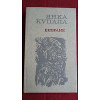 Янка Купала - Выбранае (на ўкраінскай мове)