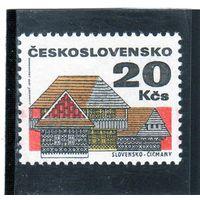 Чехословакия.Ми-2083. Словенско - Чичманы. Серия: Народная архитектура. 1972.