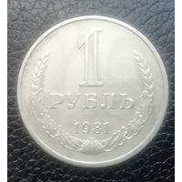1 рубль 1981 г
