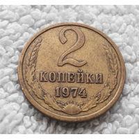2 копейки 1974 СССР #07