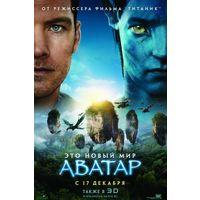 DVD- копия Аватар