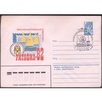 """ХМК + СГ. СССР 1982. Филателистическая выставка """"Ригафил 82"""". СГ Рига"""