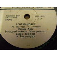 78 об. для патефона Эдуард Хиль - Себежаночка / Виктор Селиванов - Ночи весенние (1962)
