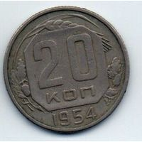 Союз Советских Социалистических Республик. 20 копеек 1954.