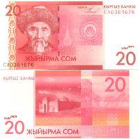 Киргизия  20 сом  2009 год  UNC